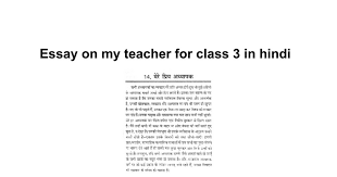 essay on my teacher for class in hindi google docs