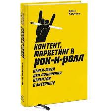 <b>Книга</b> «<b>Контент</b>, маркетинг и рок-н-ролл. <b>Книга</b>-муза для ...