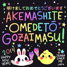 Happy New Year In Japanes Akemashite Omedetou Gozaimasu
