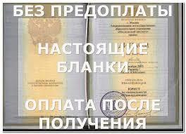 Купить диплом о высшем образовании Казань Приобрести диплом о высшем образовании в Казани
