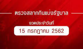 ตรวจหวย ตรวจผลสลากกินแบ่งรัฐบาล งวด 15 กรกฎาคม 2562 ตรวจรางวัลที่ 1