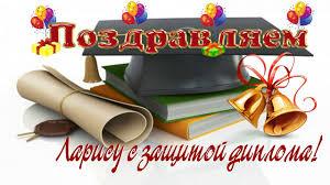 Поздравление с защитой диссертации открытка Лариса с защитой диплома Поздравление