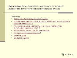 Презентация на тему Закон Ома для участка цепи © Е В Токарева  2 Цель