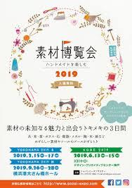 素材博覧会 Yokohama 2019 冬