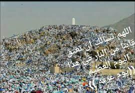 ايات للتفكر - لماذا سمى جبل عرفات بهذا الاسم؟؟؟؟؟؟؟ ((عرفات)) منطقة تقع على  بعد عشرين كيلومترا شرق مكة المكرمة بالمملكة العربية السعودية. ويعد الوقوف  بعرفة يوم التاسع من شهر ذي الحجة أهم