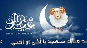 عيد أضحى مبارك سعيد من المغرب وكل عام وانتم بخير وأدام الله عليكم الأعياد -  YouTube