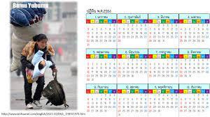 ปฏิทิน วันหยุด วันหยุดประจำปี และวันสำคัญ แยกธนาคาร และราชการ 2564