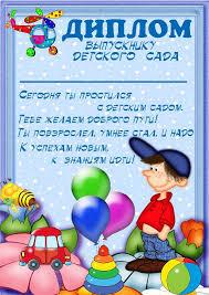 Грамоты Для детей Грамоты для детей Диплом выпускника детского сада