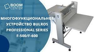 Многофункциональное устройство <b>Bulros Professional Series</b> F ...