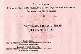 Присвоением научных степеней и ученых званий займется ВАК  Фотоиллюстрация с сайта diplom plus ru