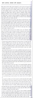 Essay On Juvenile Crime Its Problems And Solutions In Hindi