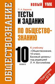 Книга Тесты и задания по обществознанию для подготовки к ЕГЭ к  Тесты и задания по обществознанию для подготовки к ЕГЭ к учебнику Обществознание 10