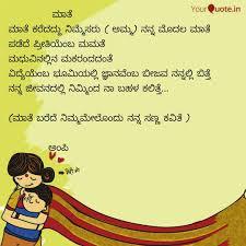 Ampi007 Ampi Kannadasayings Kannadaquote Kavi Karunada