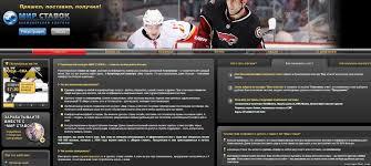 Тотализатор сайты хоккей ставка