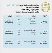جدول امتحانات الصف الثاني الثانوي الترم الثاني دورة أبريل ومايو 2021 أخبار  أخرى