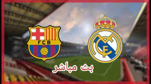 بث مباشر برشلونة اليوم الاسطورة