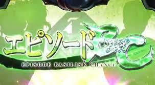 バジリスク 絆 2 エピソード bc 設定 差