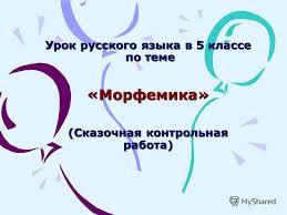 Презентация на тему Урок русского языка в классе по теме  1 Урок русского языка в 5 классе