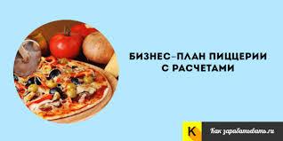 Как открыть пиццерию бизнес план с расчетами с чего начать Бизнес план пиццерии