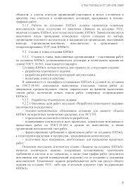Скачать СТО Системы КИП и тепловой   СТО 70238424 27 100 078 2009