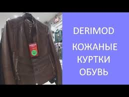 Турция. Кожаные куртки в Derimod.     Кожаная обувь весной в ...