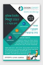 Graphic Design Bd Portfolio Design Expert Bangladesh
