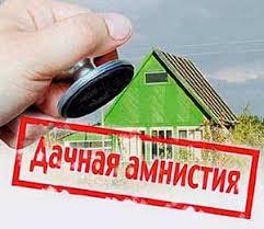 дачная амнистия Крым