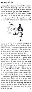 essay on morning walk in hindi
