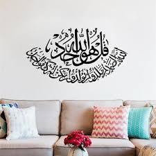 image is loading alquran surah ikhlas islamic wall art teaser sticker  on islamic vinyl wall art south africa with alquran surah ikhlas islamic wall art teaser sticker rules vinyl