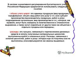 Презентация на тему Бухгалтерский учет затрат на производство и  3 В системе нормативного регулирования бухгалтерского учета в Российской Федерации
