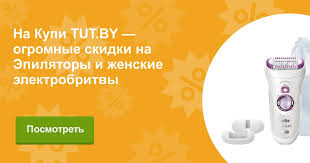 Женский <b>триммер</b> в Минске на портале KUPI.TUT.BY