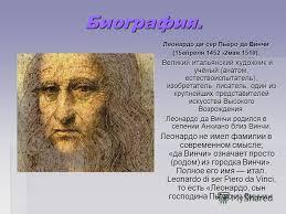 Презентация на тему Презентация на тему Леонардо да Винчи и  2 Биография