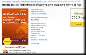 Первая <b>книга</b> по Microsoft Power BI на русском!