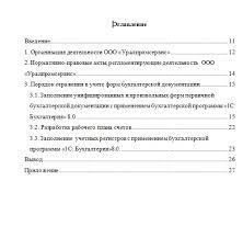 Как правильно оформить отчет по практике Примеры отчетов  Отчет по бухгалтерскому учету