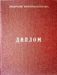 Университеты марксизма ленинизма Википедия Красный диплом