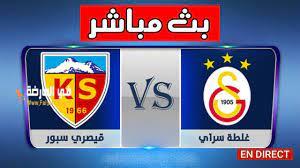نتيجة مباراة جالاتا سراي وقيصري سبور في الدوري التركي - كورة في العارضة