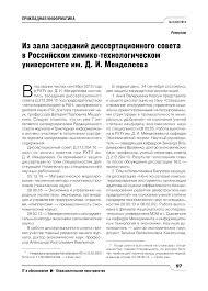 Из зала заседаний диссертационного совета в российском химико  Показать еще