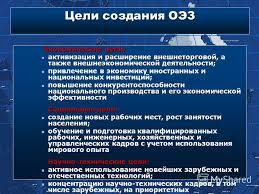 Презентация на тему ВСЕРОССИЙСКАЯ АКАДЕМИЯ ВНЕШНЕЙ ТОРГОВЛИ  2 Цели