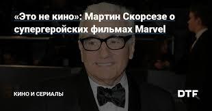 «<b>Это не кино</b>»: Мартин Скорсезе о супергеройских фильмах ...