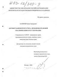 Диссертация на тему Договор банковского счета проблемы правовой  Диссертация и автореферат на тему Договор банковского счета проблемы правовой квалификации и регулирования