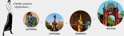Диплом на заказ заказать диплом в Краснодаре Дипломные работы курсовые работы рефераты в Краснодаре