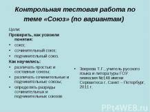 Презентация Правописание корней с чередованием скачать  Контрольная тестовая работа по теме Союз
