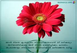Love Messages In Malayalam With Pictures Impressive Love Messages In Malayalam With Pictures