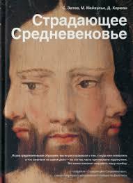 "<b>Книга</b>: ""<b>Страдающее</b> Средневековье"" - Харман, Майзульс, Зотов ..."