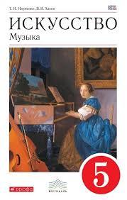 Сроочно нужен реферат по музызыке класс по теме из учебника есть  Загрузить jpeg