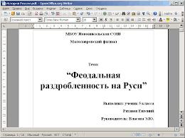 оформить доклад титульный лист Как оформить доклад титульный лист