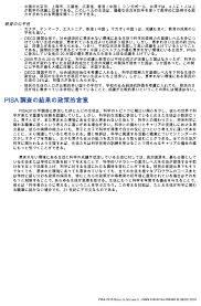 Pisa 2015 Results Volume I Summary In Japanese Pisa2015調査