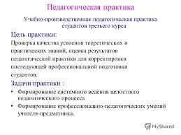 Презентация на тему ПЕДАГОГИЧЕСКАЯ ПРАКТИКА В ШКОЛЕ  4 Педагогическая
