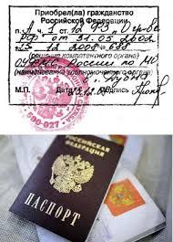 Бесплатная помощь в получении гражданства России Помощь в получении гражданства РФ