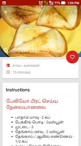 Paleo Diet Chart In Tamil Paleo Diet Plan Recipes Tamil For Android Free Download